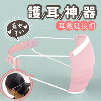【Saikoyen】防疫必備防耳痛減壓不勒耳神器2入(減壓帶 口罩調節帶 口罩減壓 防耳痛 舒緩)