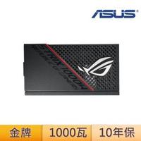 【ASUS 華碩】ROG Strix 1000W 金牌 電源供應器