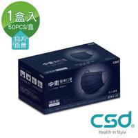 【CSD 中衛】雙鋼印醫療口罩-深丹寧1盒入(50片/盒)