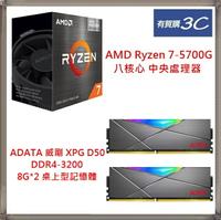 【CPU+記憶體】AMD Ryzen 7-5700G 八核心 中央處理器 + ADATA 威剛 XPG D50 DDR4-3200 8G*2 桌上型記憶體(灰色)