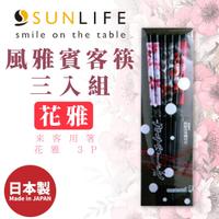 日本製【SUNLIFE】風雅賓客筷三入組-花雅