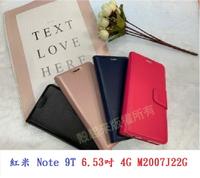 【小仿羊皮】紅米 Note 9T 6.53吋 4G M2007J22G 斜立 支架 皮套 側掀 保護套 插卡 手機殼