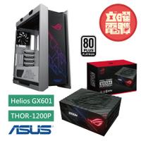 華碩 ROG Strix Helios GX601 中塔式電競機殼(白)+華碩 ROG-THOR-1200P 電源供應器