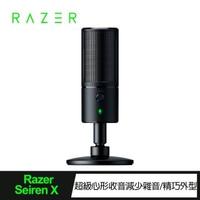 【Razer 雷蛇】Seiren X 魔音海妖 USB麥克風(RZ19-02290100-R3M1)