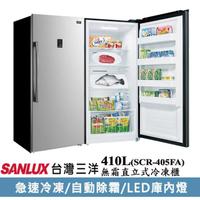 【SANLUX 台灣三洋】410公升無霜直立式冷藏冷凍櫃(SCR-405FA)