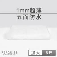 【寶麒麗泰】無存在感防水Q氧保潔墊 雙人加大6尺(1mm超薄防水床墊保潔墊)