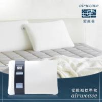 【airweave 愛維福】標準枕 可調整高度(可水洗 高透氣 支撐力佳 分散體壓 日本原裝)