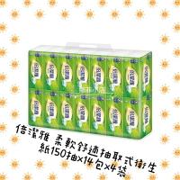 💗娜菲小店 免運 倍潔雅 柔軟舒適抽取式衛生紙150抽x14包x4袋
