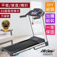 Lifegear 跑步機 電動跑步機 跑步機 散步機 踏步機 健身 運動 減重 啞鈴 啞鈴椅 單槓 拳擊沙包