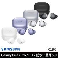 【SAMSUNG 三星】Galaxy Buds Pro R190 真無線藍牙耳機