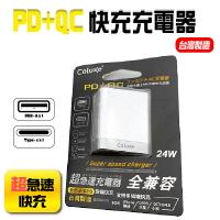 台灣製造 Coluxe PD+QC全兼容 24W  Type-C 超急速充電器 COT-328 BSMI認證 白色