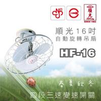 【順光】16吋自動旋轉吊扇HF-16