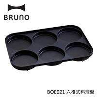 BRUNO 六格式料理盤(BOE021-MULT)【酷樂館】
