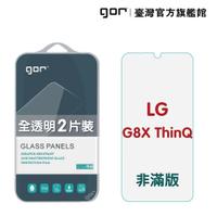 【GOR保護貼】LG G8X ThinQ 9H鋼化玻璃保護貼 樂金 g8X 全透明非滿版2片裝 公司貨 現貨