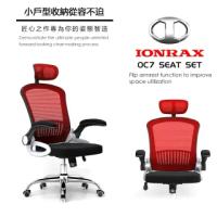 【IONRAX】OC7 SEAT SET 紅色(翻轉扶手 辦公椅/電腦椅/電競椅)