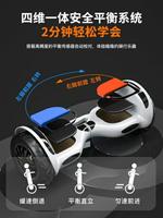 平衡車 領奧電動自平衡車兒童智能學生體感10寸雙輪成年平行 快速出貨