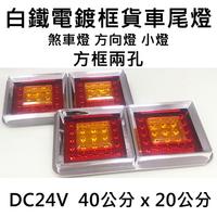 LED 白鐵電鍍框貨車尾燈 方框兩孔 24V 方向燈 煞車燈 小燈 尾燈 卡車 貨車 後燈 警示燈 車尾燈