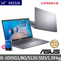 【ASUS升級1TB組】X415JA 14吋窄邊框筆電(i5-1035G1/8G/512G SSD/W10)