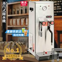 台灣製造【偉志牌】熱飲製造機(熱水/蒸汽兩用型) GE-221 商用飲水機 開飲機 熱水機 飲料店 行動餐車 咖啡車