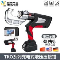 精品充電液壓鉗TKO-400E壓接銅鋁鼻300電動壓接鉗帶顯示屏10-400