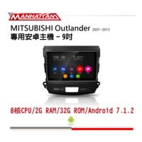 【Manhattan】曼哈頓 MITSUBISHI OUTLANDER 2007-2013 專用 9吋導航影音安卓主機(到府安裝)