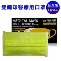 【可安】醫療口罩50片一盒(青蘋綠)