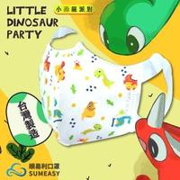 【順易利】小恐龍派對 醫療級3D立體兒童口罩(50入-盒)