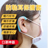 【20對】EM02輕巧款防勒減壓口罩護耳套(顏色隨機出貨)