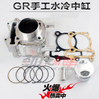 gr125水冷中缸58.5/59/61/63手工水冷套缸悍將改裝非雷石