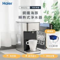 【Haier 海爾】2.5L瞬熱式淨水器+2.5L濾水壺 WF331(WD252+WF331)