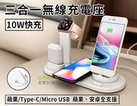 安卓/蘋果 三合一手機充電座 支援無線充電 iPhone AirPods Apple Watch 安卓 蘋果皆支援