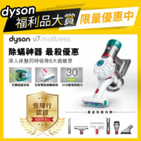 【dyson 戴森 限量福利品】V7 Mattress 無線手持除蹣吸塵器(送壁掛架)