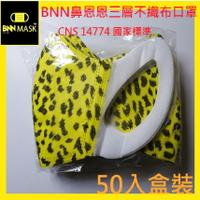 [BNNxMASK] BNN口罩大特賣 M系列 香蕉瘋豹 成人立體三層無痛感口罩 50入盒裝 黃色豹紋時尚款 現貨速寄