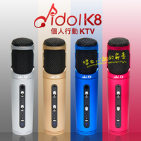 【裸包】idol K8 行動個人行動KTV 麥克風 *贈麥克風防噴支架