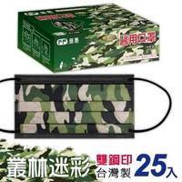 【普惠】成人平面醫用口罩-叢林迷彩(25片/盒)