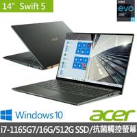 【1TB外接硬碟】Acer Swift5 SF514-55TA-718E 14吋EVO窄邊框抗菌極輕筆電-綠(i7-1165G7/16GB/512G SSD)