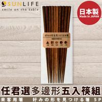 日本製【SUNLIFE】任君選多邊形五入筷組
