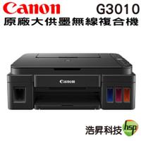 Canon PIXMA G3010 原廠大供墨無線複合機 登錄送禮券 加購原廠墨水登錄保固二年