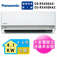 【Panasonic 國際牌】4-6坪 RX頂級旗艦系列一對一分離式冷暖空調(CU-RX40GHA2/CS-RX40GA2)