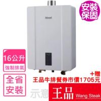 【林內】16公升數位恆溫強制排氣屋內型 熱水器(RUA-C1600WF)