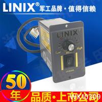 LINIX聯宜110V 220V交流馬達調速器US-52單相減速電機控制器開關 免運開發票