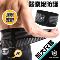 【Vital Salveo 紗比優】防護鍺醫療級可調式9吋護腰帶(大尺碼遠紅外線保暖護腰帶-台灣製造保健護具)