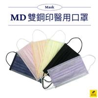 永準 台灣製 MD雙鋼印成人用醫療口罩 50入/盒【現貨】