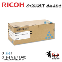 【有購豐】RICOH 原廠藍色碳粉匣 SP C250S C/ C250SCT(適用SPC261DNw/SPC261SFNw