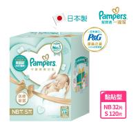 【幫寶適】一級幫 紙尿褲/尿布初生禮盒組(NB32片x1+S60片x2)