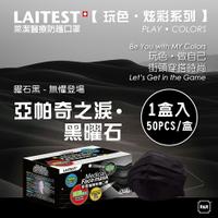 萊潔LAITEST 醫療防護口罩(成人) 曜石黑-50入盒裝
