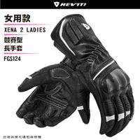 【柏霖總代理】荷蘭 REVIT 女款競賽型皮長手套 FGS124 XENA 2 LADIES 女版手套