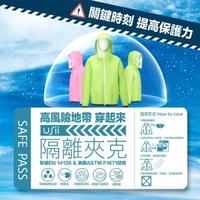 【Usii】防護機能夾克-兩色可選
