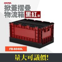 西瓜籽 樹德 掀蓋摺疊物流箱 FB-6040L黑紅款 置物箱/存物箱/收納箱/零件箱/折疊箱/野餐/衣物箱