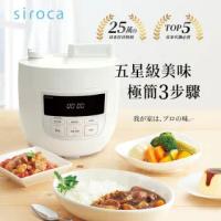 【Siroca】4L微電腦壓力鍋/萬用鍋SP-4D1510-W(贈77道料理食譜)